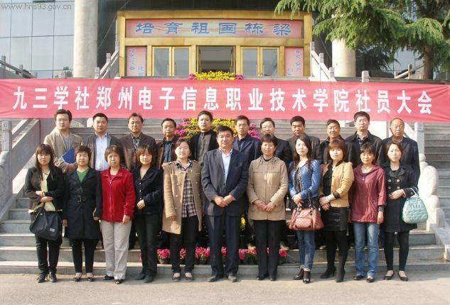 郑州电子信息职业技术学院支社召开会议